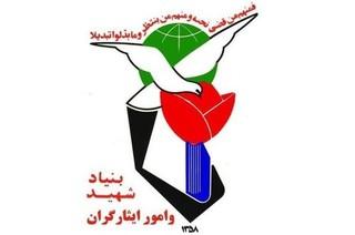 بنیاد شهید