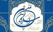 ضرورت ایجاد تمدن اسلامی بهجای احیای تاریخ تمدن مسلمانان