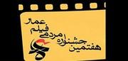 مشهد به استقبال جشنواره فیلم عمار رفت