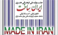 جشنواره ایران ساخت