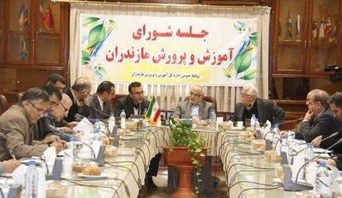 شورای آموزش و پرورش مازندران