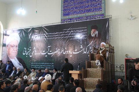 مراسم بزرگداشت آیت ا..رفسنجانی در خرم آباد