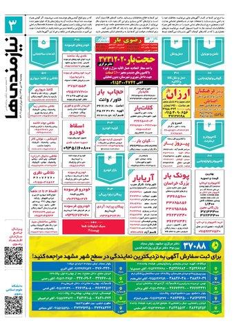 95.10.23-e.pdf - صفحه 3