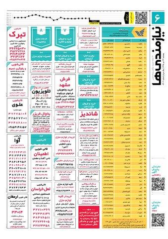 95.10.23-e.pdf - صفحه 6