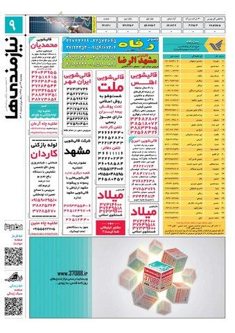 95.10.23-e.pdf - صفحه 9
