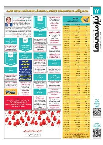 95.10.23-e.pdf - صفحه 12