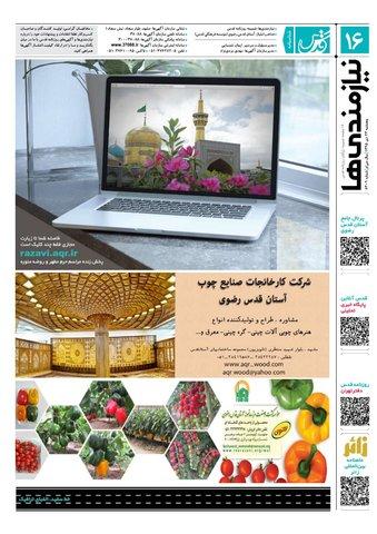 95.10.23-e.pdf - صفحه 16