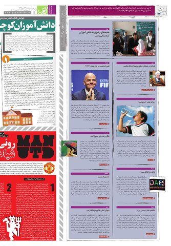 Hasht-10-23-.pdf - صفحه 2