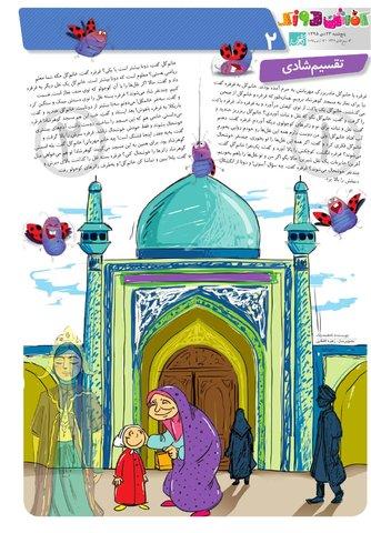 Kafshdoozak-No.11.pdf - صفحه 2