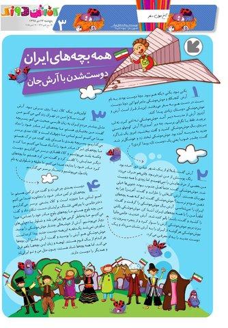 Kafshdoozak-No.11.pdf - صفحه 3