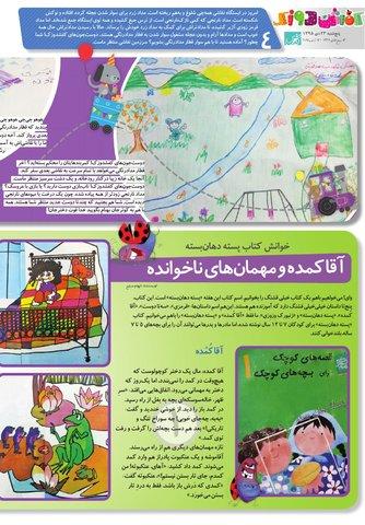 Kafshdoozak-No.11.pdf - صفحه 4