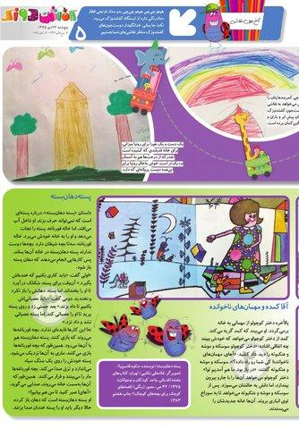 Kafshdoozak-No.11.pdf - صفحه 5