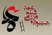 اکران فیلم های جشنواره عمار در امامزاده ولی ابن موسی(ع) کاشان