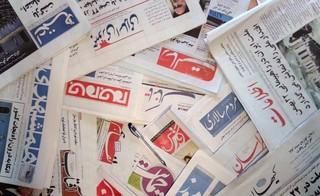 سامانه شفافیت اطلاعات و آگهی ها