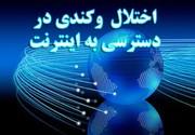 شبکه اینترنت مخابرات استان دچار اختلال شد