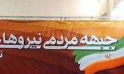 پایگاه اطلاعرسانی جبهه مردمی نیروهای انقلاب رونمایی شد