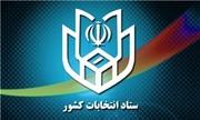 آغاز ستاد انتخابات استان تهران