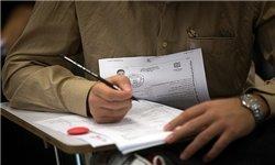 بازگشایی سامانه عودت وجوه ثبتنام داوطلبان آزمونهای تحصیلات تکمیلی دانشگاه آزاد