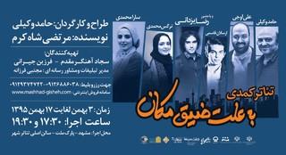 تئاتر کمدی به علت ضیق مکان