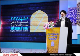 افتتاحیه مشهد پایتخت فرهنگی جهان اسلام در سال 2017