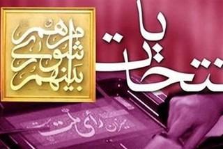 انتخابات شوراهای اسلامی