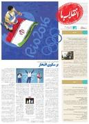 ویژه نامه انقلاب ما 8328