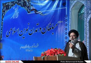 همایش مبلغان و تمدن نوین اسلامی/گزارش تصویری