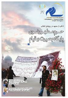 Vij-salam.No-62.pdf - صفحه 1