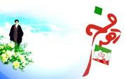 اعلام برنامه های سی و نهمین سالگرد انقلاب اسلامی در استان کرمان