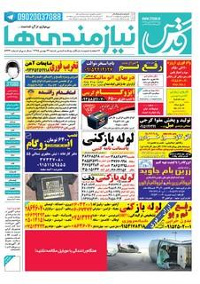 95.11.23-e.pdf - صفحه 1