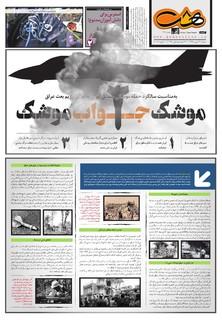 Hasht-11-23-new-asli.pdf - صفحه 1