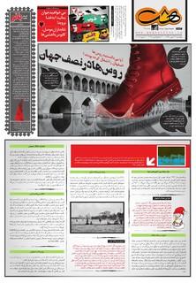 new-Hasht-11-24.pdf - صفحه 1