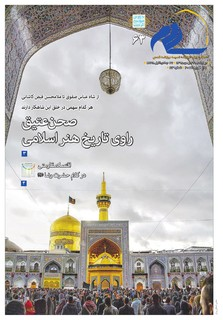 Vij-salam-No-64.pdf - صفحه 1
