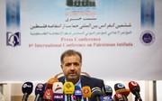 جزئیات برگزاری دومین روز کنفرانس حمایت از انتفاضه فلسطین