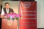 سمینار انجمن ها و مهندسین ساختمان کشور در قزوین برگزار شد