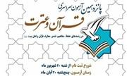 برگزیدگان آزمون قرآن و عترت ارشاد تجلیل میشوند