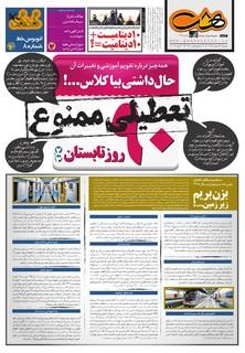 HASHT-12-02.pdf - صفحه 1