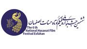 ۳۲ فیلم در بخش بینالملل جشنواره فیلم کوتاه حسنات اکران می شود