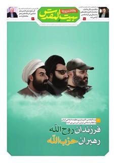 فرماندهای شهید لبنان
