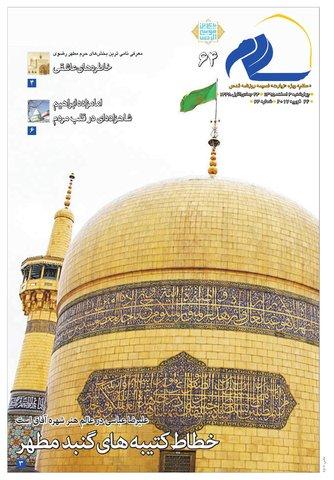 Vij-salam-No64.pdf - صفحه 1