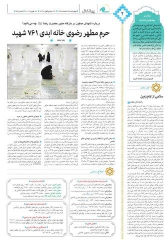 Vij-salam-No64.pdf - صفحه 2