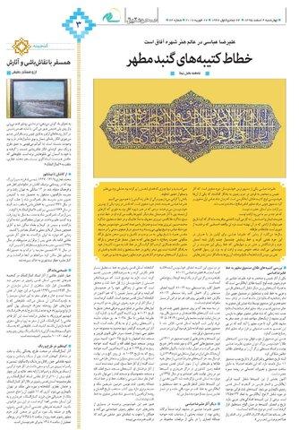Vij-salam-No64.pdf - صفحه 3