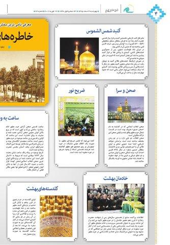 Vij-salam-No64.pdf - صفحه 4