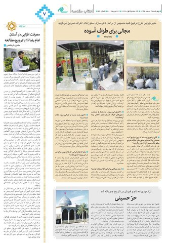 Vij-salam-No64.pdf - صفحه 7