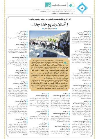 Vij-salam-No64.pdf - صفحه 8