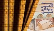 داستان های پندآموز قرآنی  بر دیوارهای کوتاه شهر اصفهان نقش می بندند