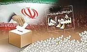 ارائه گواهی عدم سوء پیشینه هنگام ثبت نام انتخابات شوراهای اسلامی الزامی است