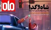 رمزگشایی از طرح جلد مجله جنجالی