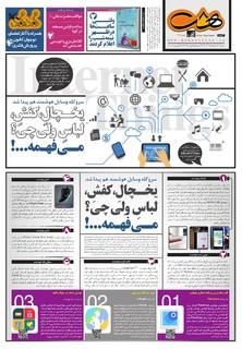 Hasht-12-07.pdf - صفحه 1