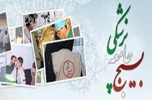 بسیج جامعه پزشکی استان اصفهان